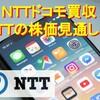 【ドコモの買収発表!】NTTの今後の株価見通しはどうだろうか?