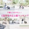 【公園情報】子連れで行きたい!大阪市中央区公園おすすめランキング