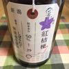 加茂錦 荷札酒 紅桔梗 純米大吟醸 1,800ml 3,218円 (税込)