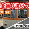電車を通り抜けて乗換する駅も停車。阪神電車急行(甲子園駅→大阪梅田駅)〔#248〕