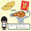 ご当地レトルトカレー「ほしいもカレー」を食べてみたよ!|茨城県(JA常陸)の特産品