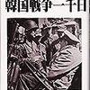 白善燁(ペク・ソンヨプ)将軍の死後の扱いに関する朝鮮日報社説