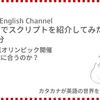 高橋ダン English Channel 2021年東京オリンピック開催、ワクチン間に合うのか? (12月2日)