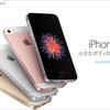 【うーん】新iPhone SEは8月に、iPhone 8は10月にそれぞれ発表か?