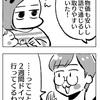 【4コマ】唐突な知らせ