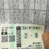 【2018.2.12】東京6◎モリトユウブ