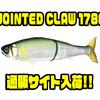 【ガンクラフト】人気のルアーデザインのクッション「JOINTED CLAW 1780だきまくら」通販サイト入荷!