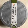 豆乳抹茶ぷりん セブンイレブン