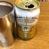 ビール 軽井沢エール