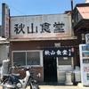 秋山食堂(長野市)