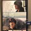 菊池健雄監督『望郷』と「漱石山房記念館」(9月29日)。