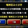 level.637【ガチャ】ふくびき券スーパー他、色々