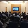 AIとIoTに関するセミナー