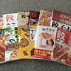 東京餃子通信編集長がオススメする「餃子食べあるき本」ベスト5