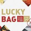 《LOHACO(ロハコ)》LUCKY BAG(福袋)特集