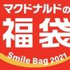 """【マクドナルド】今年はColeman(コールマン)とコラボやります!マックの福袋こと""""Smile Bag 2021""""🍟今年はWeb抽選販売という事で、注意点や内容、中身のネタバレ公開するよ"""