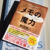 【書評】『メモの魔力』自己分析1000問で人生の軸を見つけよう!