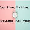 息子の時間、私の時間