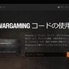 【WOT】アジアサーバー限定!エンブレムボーナスコード