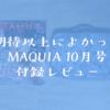 【付録レビュー】MAQUIA 10月号のポーチの付録がミニマリスト女子的にもおすすめでした