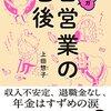 上田惣子『マンガ 自営業の老後』