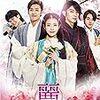 『麗<レイ>~花萌ゆる8人の皇子たち~』 DVDセル&レンタルとWOWOW放送がはじまるよ