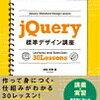 職業訓練でjQueryを習う。