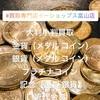 古銭買取|富山|大判・古銭・金貨・銀貨|買取専門店e-shops富山店
