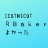 岡山 ICOTNICOT(イコットニコット)2階のパン屋 R-Bakerのおすすめと2階だけの駐車場サービス