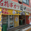 ターバンカレー 麻生店 / 札幌市北区北40条西5丁目 串カツ田中 内
