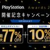 【セール】PlayStation Awards 2017でPS Store特価セール開始!12月13日まで