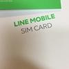 LINEモバイルは即日開通っていうけど、どれくらい時間が掛かるの? SIMカードが届いてから開通までの話。