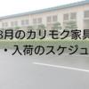 No.1203_【終了】8月の家具配送について