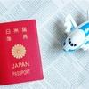 初めての子供のパスポート申請はどうする?写真の撮り方や提出書類