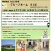 【6.7(金)ハローワーク彦根による介護福祉施設職場見学会】