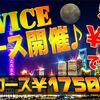 本日17:00よりゲリライベント開催!!