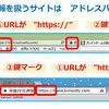 ネットショップなどのサイトの安全性を簡単に判断する方法とは