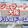 大阪のジェラートが超美味しかったよ 空堀商店街近くのチルコドーロ【おすすめ3選】