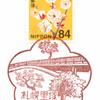 【風景印】札幌里塚郵便局