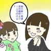 キッザニア甲子園21回目 その2(クリスマス期間)
