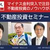 日経ビジネスの不動産投資セミナーに出展します。(7月9日開催)