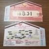 ■縁結びパーフェクトチケット:松江・出雲・米子の旅の必需品