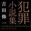 吉田修一著『犯罪小説集』10月18日公開予定の映画「楽園」の原作