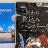 【日本管財】こだわりソースの煮込みハンバーグの感想【株主優待】