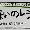 「すまいのレシピ 第10号」発行!