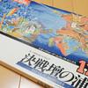 エポックウォーゲームエレクトロニクス11「決戦壇の浦」を購入!