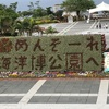 【SFC修行1回目】Part4 沖縄家族旅行3日目