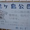 【愛知県春日井市】鬼ヶ島公園