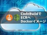 AWS CodeBuildを使ってAmazon ECRへDockerイメージを自動プッシュする