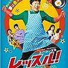 『レッスル!』@シネマート新宿(19/01/07(mon)鑑賞)
